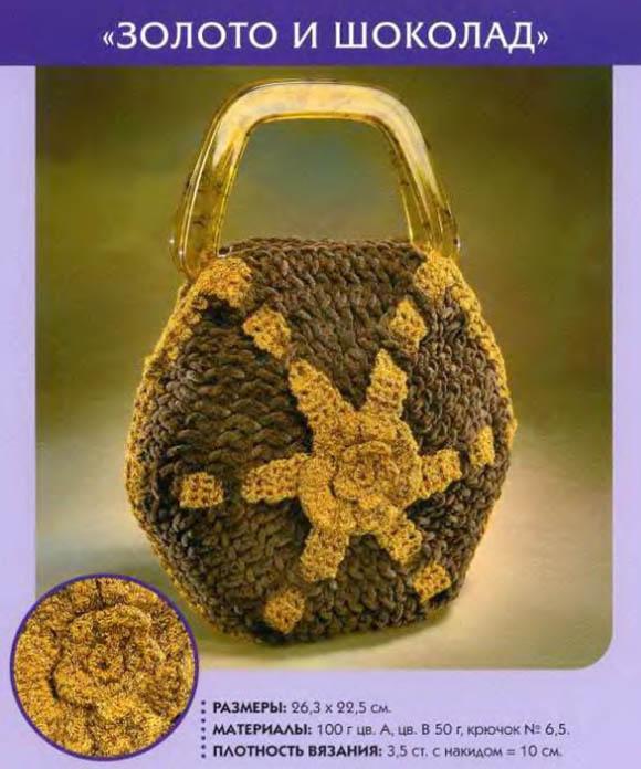 сумочки для девочек, сердце вязаное.