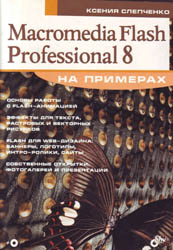 Слепченко К. - Macromedia Flash Professional 8 на примерах (2006)