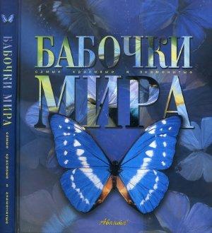 Бабочки мирa (Самые красивые и знаменитые)